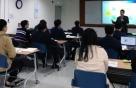 한밭대, 중소벤처기업 대상 맞춤형 마케팅 교육