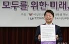 """안철수 """"내각 30% 여성으로 시작…성평등임금공시제 도입"""""""