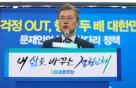 """문재인 """"리모델링으로 공적임대주택 17만호 확보""""…주택정책 발표"""
