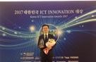 하이디어솔루션즈, 'ICT 이노베이션' 대통령 표창