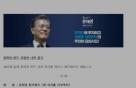 """'가짜 문재인 펀드' 출현…""""경찰청에 바로 고발할 것"""""""