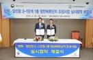 GS건설, 평택·당진항 배후단지 조성사업 참여