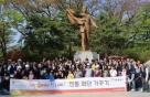 아프로그룹, 지구의 날 맞이 '남산 전통화단 만들기'