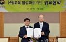 산림청-한국교원대, '산림교육 활성화' 협약