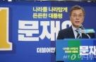 """문재인 """"쉼표 있는 삶"""" 공약, 비정규직 휴가 보장·휴가비 지원"""