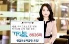 한국證, 애플·마이크로소프트 기초자산 ELS 판매