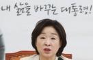 """'유일 여성후보' 심상정 """"남녀동수 내각 반드시 구성"""""""