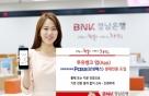BNK경남은행, 투유뱅크에 '삼성패스 생체인증' 도입