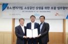 KB국민카드, 중소기업·소상공인 위한 '상생플랫폼' 구축