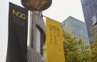 넥슨, 국내 최대 게임컨퍼런스 'NDC 2017' 개막
