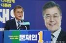 """문재인 측 """"성주 사드 반입, 국민 의사·절차 무시"""""""