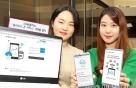 LGU+, 휴대폰 메모리같은 '클라우드 서비스' 출시