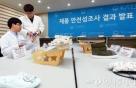 '납 검출' 유아용 섬유제품 등 83개 제품 리콜