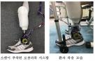 내 발같은 '스마트 발목형 로봇의족' 개발
