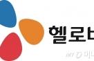 """CJ헬로, 1Q 영업익 176억…""""케이블 가입자 증가"""""""