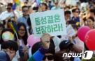 """[대선주자에 묻다①] '성적지향' 인정…""""차별금지법 제정하라"""""""