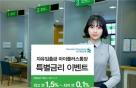 SC제일은행, 자유입출금 마이플러스통장 최대 1.5% 특별금리