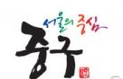 서울 중구, 11월까지 '찾아가는 가스안전교육'
