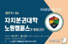 노원구, 자치분권대학 노원캠퍼스 수강생 모집