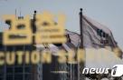 찜질방 수면실서 여성 추행한 일간지 부국장 재판에