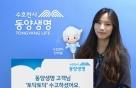 동양생명, '수호천사 토닥토닥 캠페인' 실시