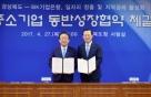 IBK기업은행-경상북도, 일자리·동반성장 협약식