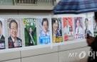 부산시 대선 선거인 수 확정…294만7853명
