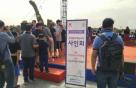 오리온, 29일 고양 국제 꽃박람회서 팬사인회 실시