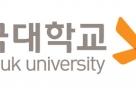 [단신] 동국대 내달 1일 개교 111주년 기념식