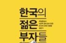 연매출 200억원…'한국 젊은부자' 61명의 성공 비결
