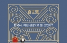 사대주의 역사 속 거울로 본 사드논쟁-'친미반중?'