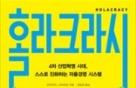 """文 핵심 공약 '4차 산업혁명'…""""문제는 기술 아닌 경영체계"""""""