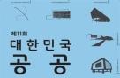 """""""우수한 공공건물 뽑는다""""…'공공건축상' 공모"""