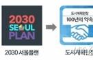 서울시, '53개 지구중심' 생활권계획 발표…개발불균형 해소 방점