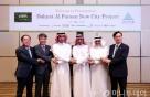 대우건설 컨소시엄 '사우디 신도시 마스터플랜' 발표