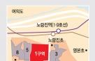 노량진1구역 재개발사업 '순풍의 돛'