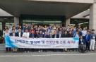 중기중앙회, 단체표준 활성화 세미나 개최
