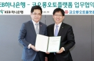 KEB하나은행, 코오롱오토플랫폼과 전략적 업무협약