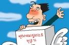 """""""벤처 투자로 대박 꿈"""" VC 교육과정도 '대박'"""