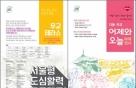 """""""지역주민이 도시재생의 중심""""…다동·무교동 '서울형 도심활력' 1호 사업지로"""