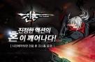 YJM게임즈, 액션 RPG '진혼' 카카오 사전예약 실시