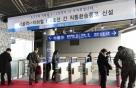 통일대비 '서울역 통합개발' 기본구상 가시화