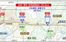 '삼성~동탄 광역급행철도' 건설 속도 낸다…2021년 개통 목표