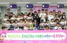 신한은행, '도서벽지 어린이 서울초청행사' 실시