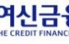 여신금융교육연수원, 리스 회계·세무 실무교육 실시