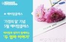 삼성화재, 모녀가 함께하는 '예비맘 클래스' 개최