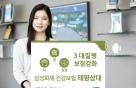 3대 질병 집중 보장하는 삼성화재 건강보험'태평삼대'