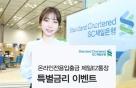 SC제일은행, 제일EZ통장 개설 첫 거래고객에 최고 1.7% 금리