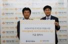SGI서울보증, 소년소녀가장 주거비 지원 5000만원 기부