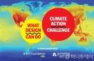 이케아, '11억 상금' 기후 대책 글로벌 공모전 개최